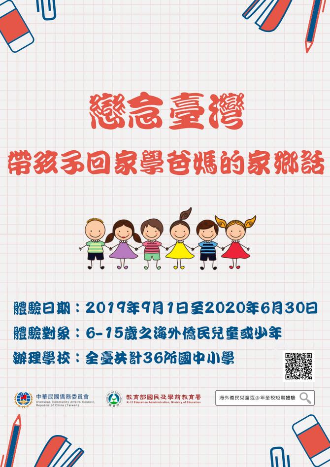108年度海外僑民兒童或少年至校短期體驗