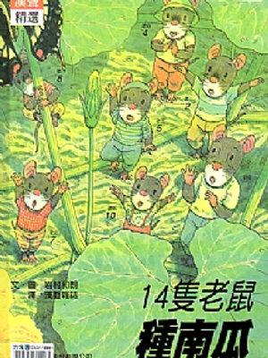 十四隻老鼠 ─ 種南瓜