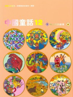 漢聲中國童話 ─ 十二月的故事