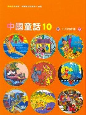 漢聲中國童話 ─ 十月的故事