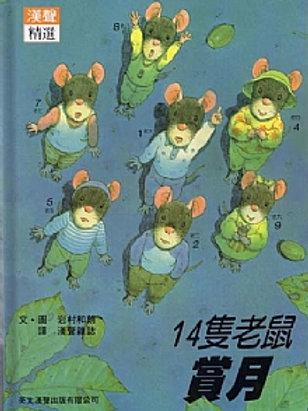 十四隻老鼠 ─ 賞月