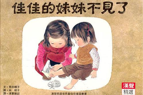 林明子 ─ 佳佳的妹妹不見了