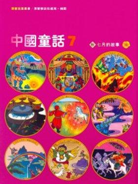 漢聲中國童話 ─ 七月的故事