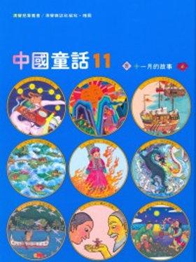 漢聲中國童話 ─ 十一月的故事
