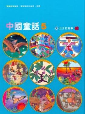 漢聲中國童話 ─ 五月的故事