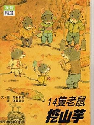十四隻老鼠 ─ 挖山芋