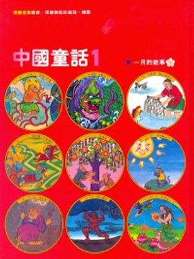 漢聲中國童話 ─ 一月的故事