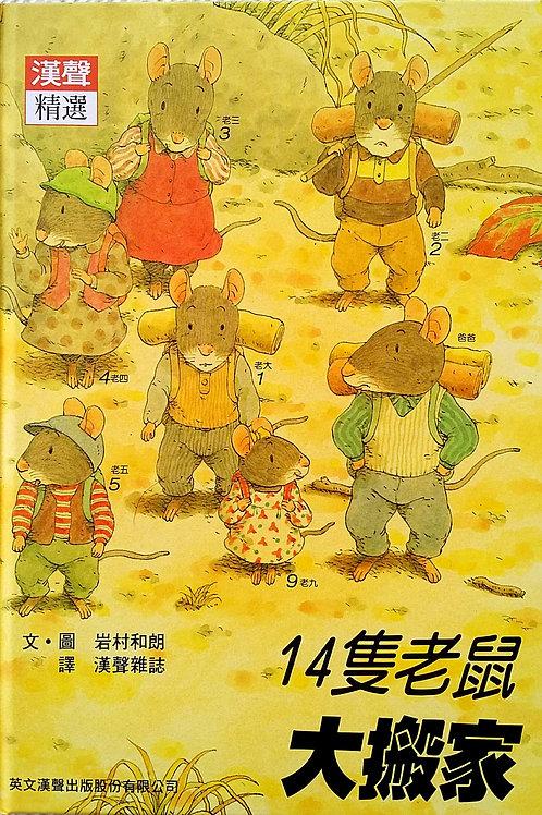 十四隻老鼠 ─ 大搬家