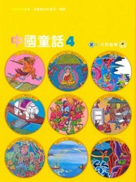 漢聲中國童話 ─ 四月的故事
