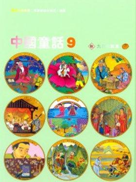 漢聲中國童話 ─ 九月的故事