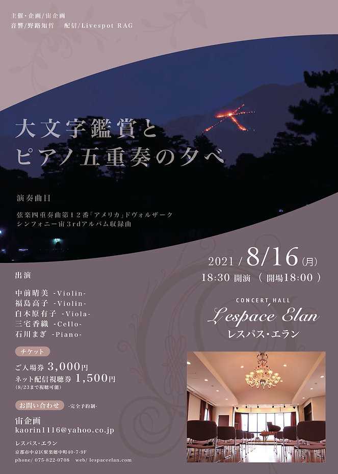 2021.8.16.nashi表.jpg