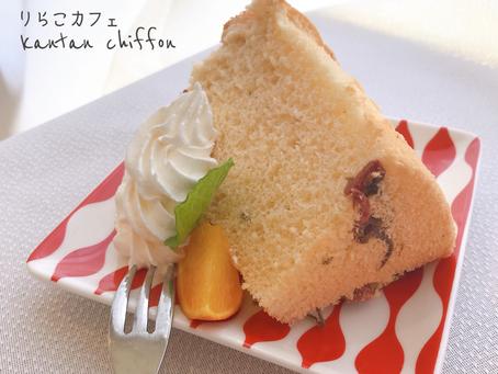 今日の一皿④ かんたんシフォン:桜のシフォンケーキ