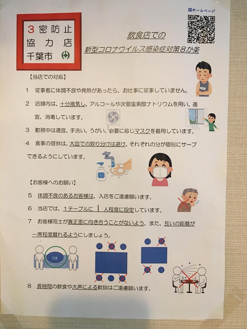 新型コロナウイルス感染症予防について
