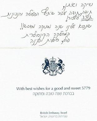 מנוחה לעד - שגרירות בריטניה בישראל.JPG
