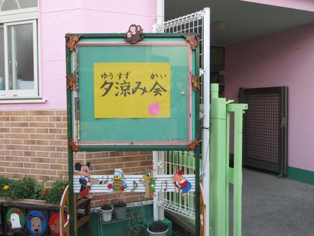 2021.7.16 年長組夕涼み会