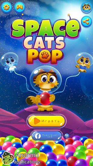 Space Cat Pop
