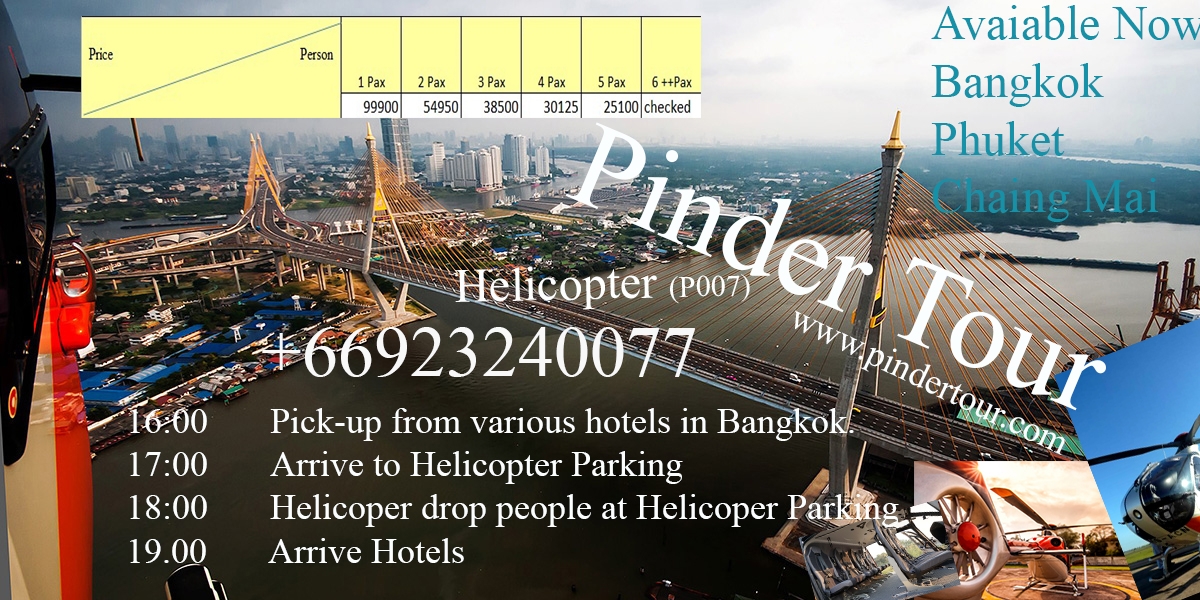 Helicopter (P007)