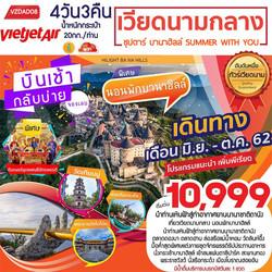 เที่ยวเวียดนามราคาถูก
