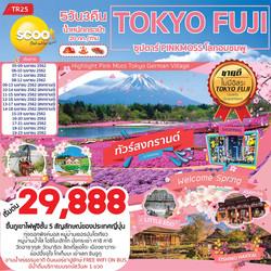 พินโกเที่ยวญี่ปุ่น