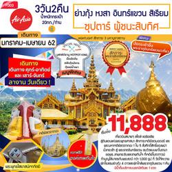 พินโก เที่ยวพม่า