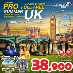เที่ยวอังกฤษราคาถูก