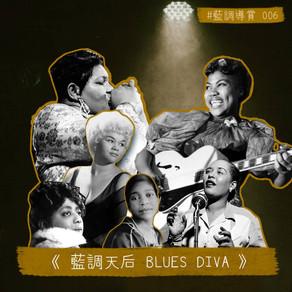 《藍調天后 BLUES DIVA》