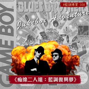 《癡線二人組:藍調復興夢》