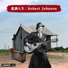 《藍調人生:Robert Johnson》