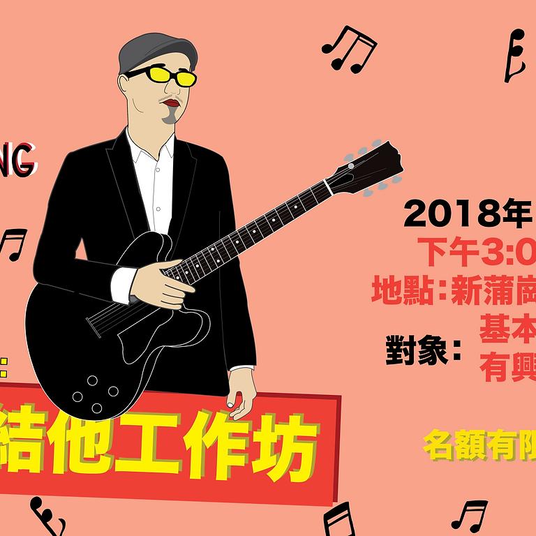 Blues Guitar Workshop