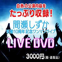 間瀬しずかLIVE DVD 商品画像 サイト用.jpg
