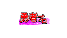 勇者プロロゴ.png