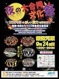 夜の大合同文化祭 ポスター サイト用.jpg