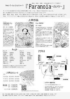 三島史保梨5月リーディングチラシ② サイト用.jpg