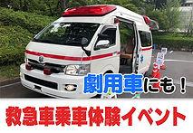 救急車バナー サイト用.jpg