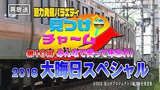 見つけチャーム第10回サムネイル サイト用.jpg