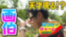 見つけチャーム第14回サムネイル サイト用.jpg
