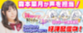 森本菜月アプリリリース サイト用.jpg