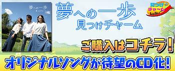 トップスライド 夢への一歩発売 サイト用.jpg