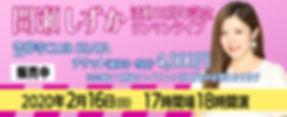 トップスライド 間瀬しずかワンマンライブ チケット販売中 サイト用.jpg