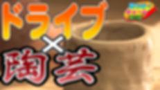 見つけチャーム第9回サムネイル サイト用.jpg
