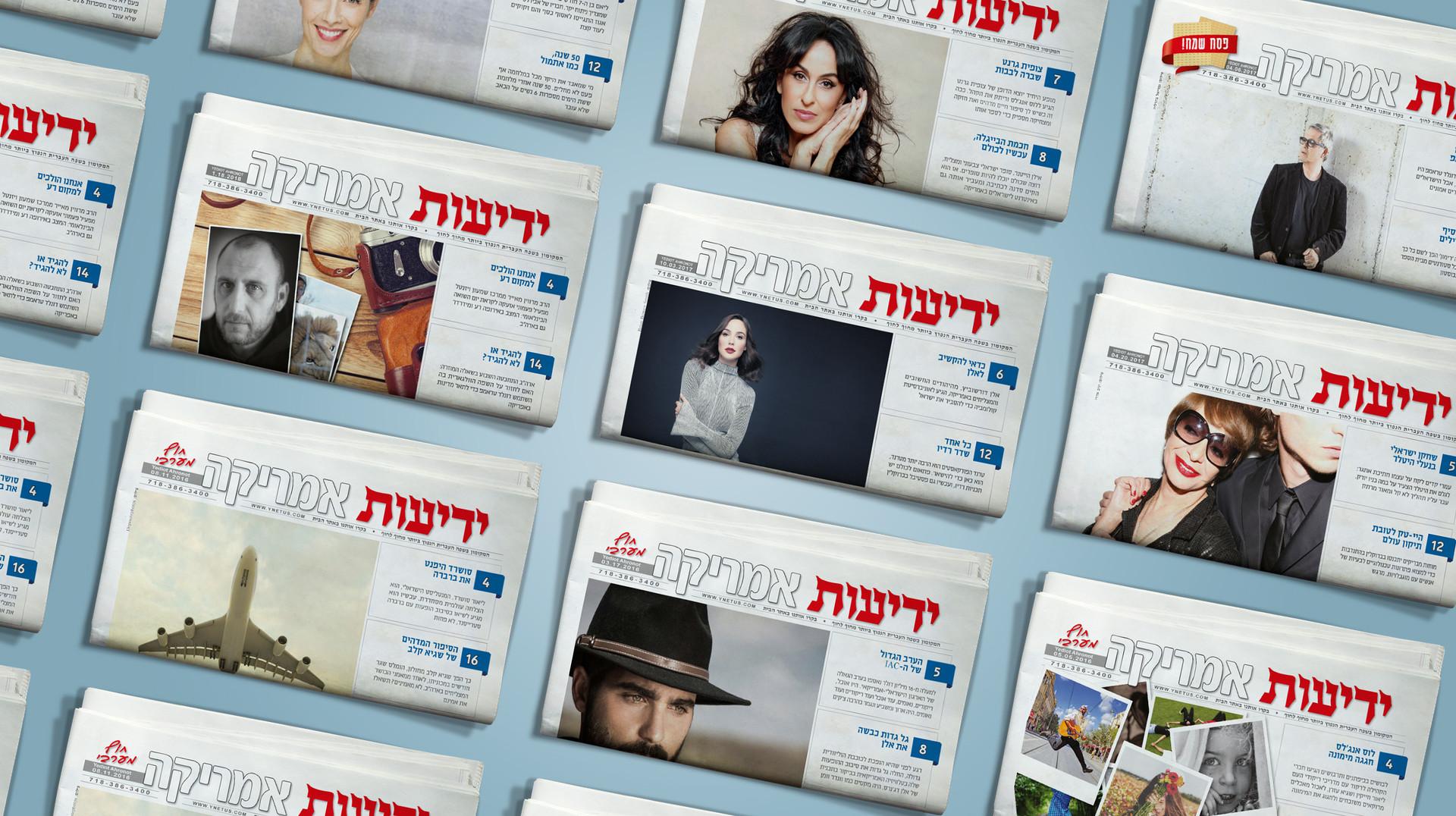 Yediot Aharonot newspaper