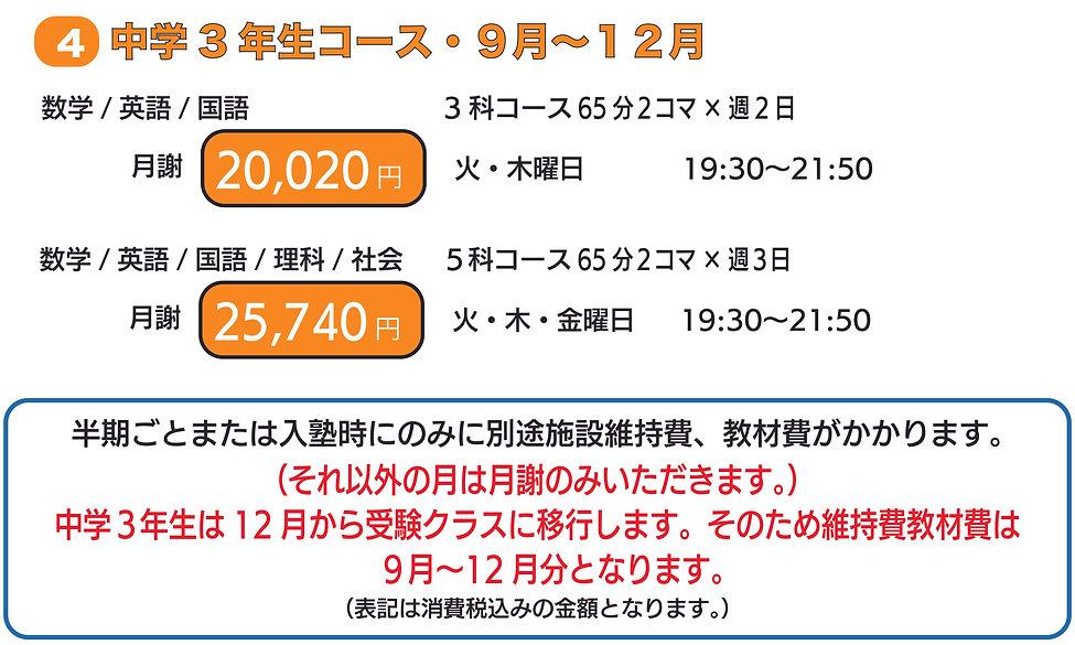21太田中3_9月.jpg