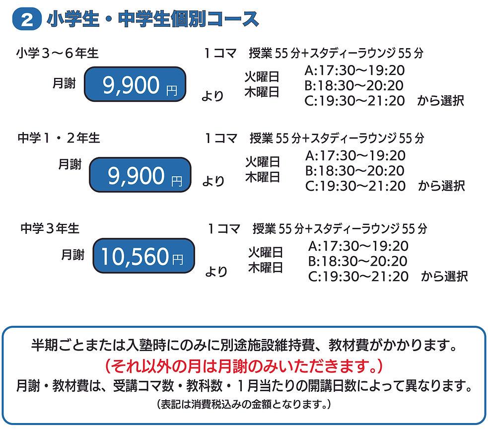 21東海個別_2.jpg