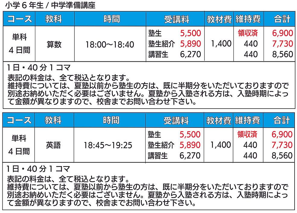 太田21夏小学料金1.jpg