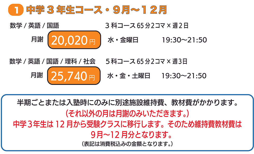 21東海中3_9月.jpg