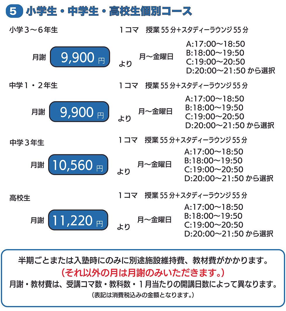 21太田個別_2.jpg