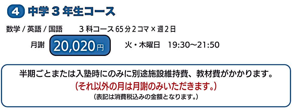 21太田中3_2.jpg