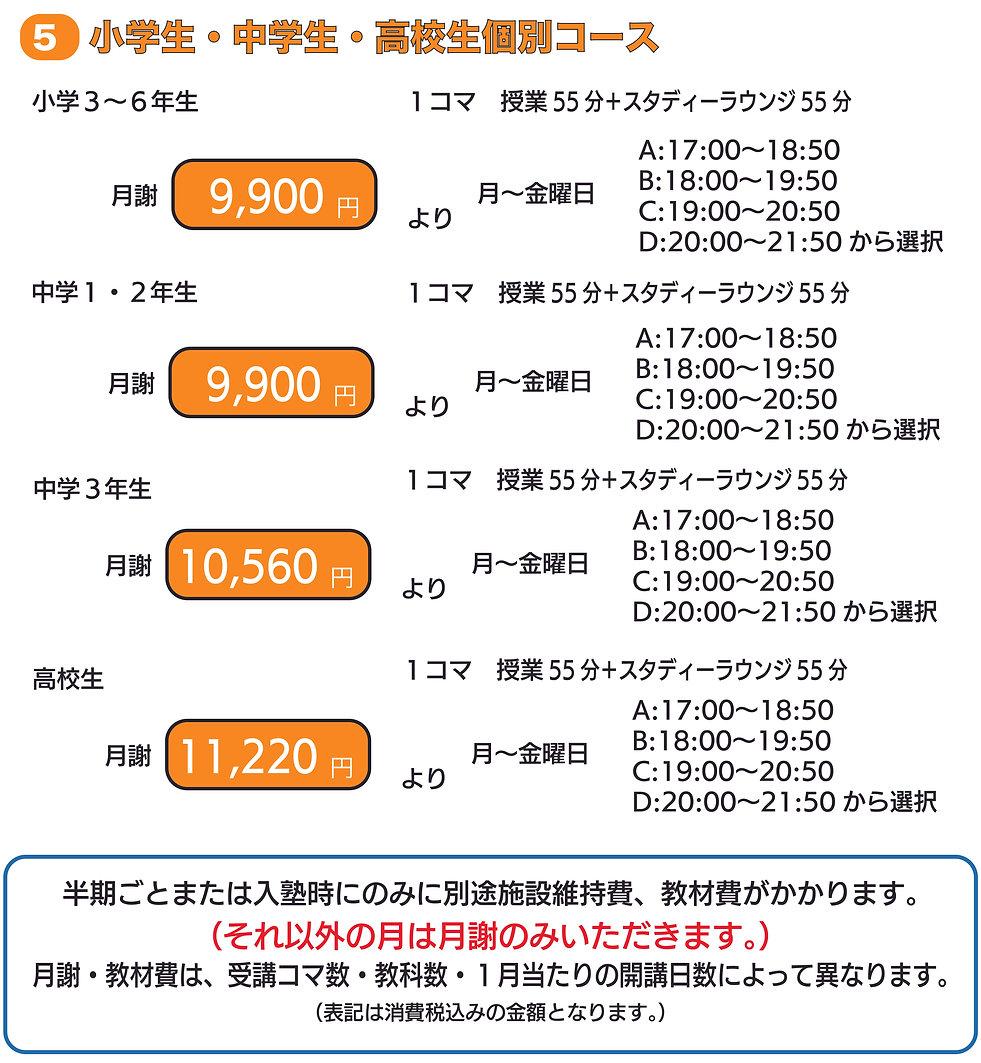 21太田個別_2_9月.jpg