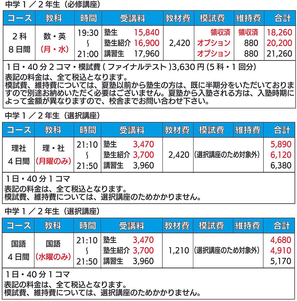 太田21夏1/2料金1.jpg