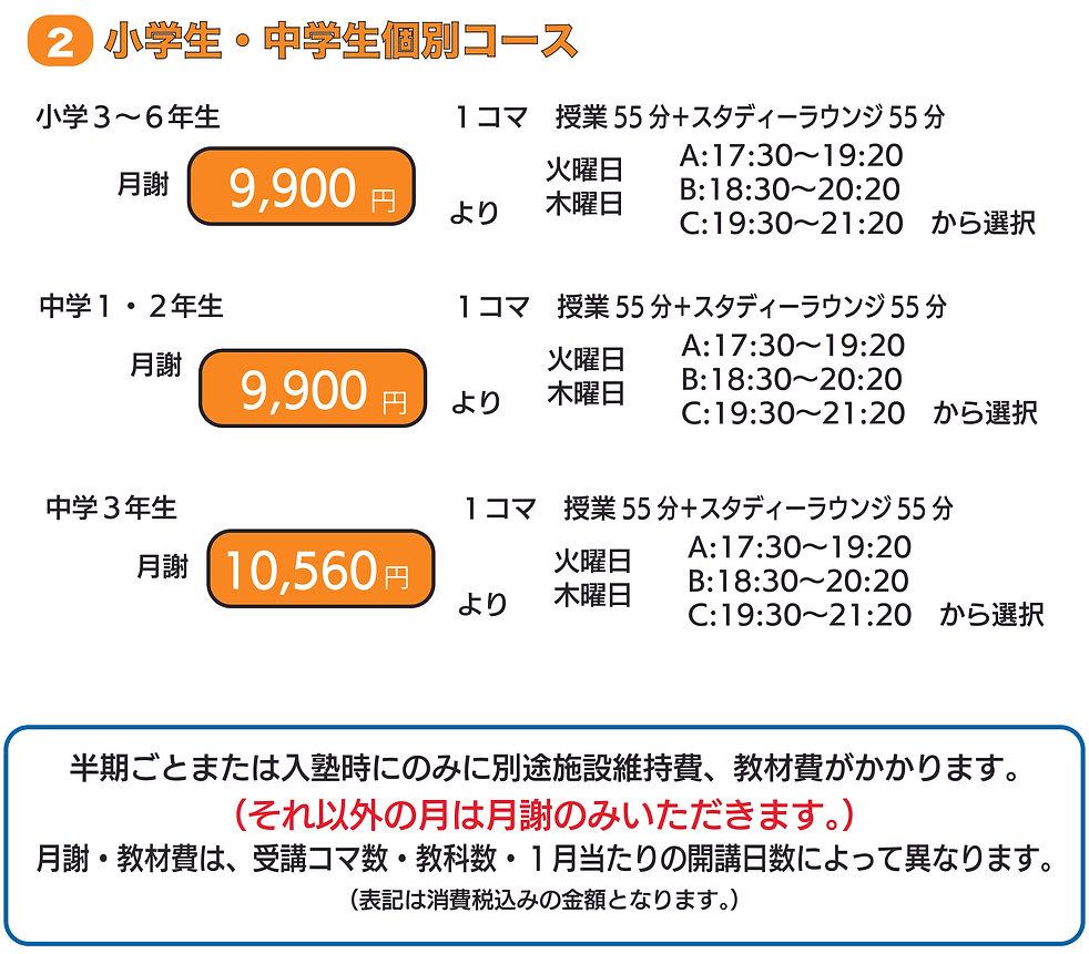 21東海個別_2_9月.jpg